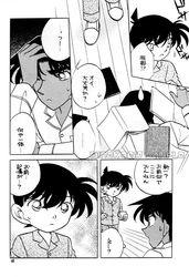 Traces (Conan x Heiji Doujinshi)