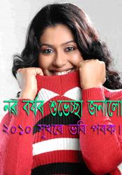 Bhanu 2010