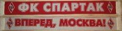 FK SPARTAK MOSCOW