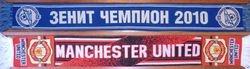 2008: Stade Louis II, Monaco. Attendance: 18.064 * ZENIT - MANCHESTER UNITED: 2-1