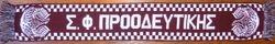 PROODEFTIKI NEOLEA FC