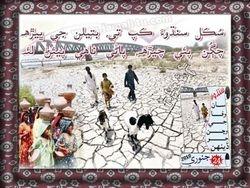 Sindh Walpaper