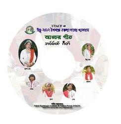 Aochor Geet, Tanchangya Music