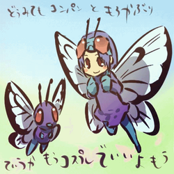 Butterfree!