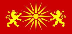Macedonian Lions and 16 Ray Sun Flag - Makedonski Lavovi i Sonceto