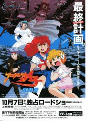 Ad for cinema of Project A-ko Final