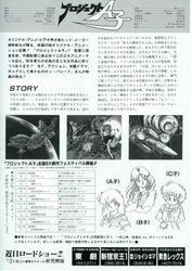 Ad for cinema of Project A-ko