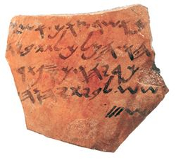 proof  of YAHUAH NAME FROM THE ANCIENTS