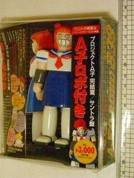 Robo A-ko toy