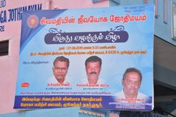 Inviting banner for chief guests