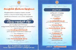 Yoga Service Award 2015 - Invitation