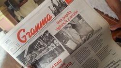 """Kubanski dnevni list """"Granma"""""""