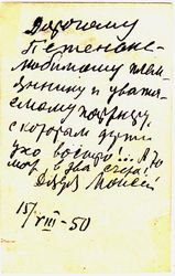 Moisey Mizhiritsky's handwritting