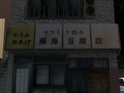 My Tofu Shop