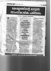 Keralathinte Marunna Samskarika parisaram