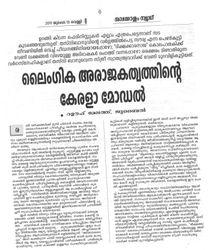 Kerala Modal of Sexual Anarchy