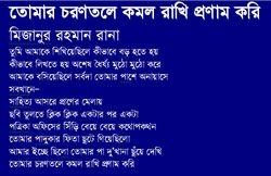 Rana's Poem