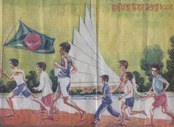 Bijoyullash