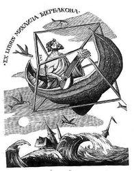 Ex libris Mikhail Sherbakov