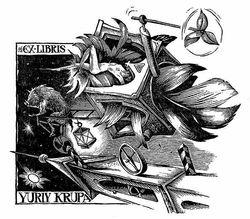 Ex libris Yuri Krupa