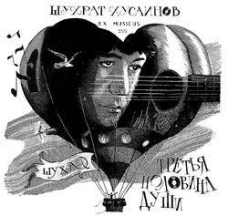 Ex musicis Shukhrat Khusainov