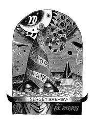 Ex libris Sergey Brehov