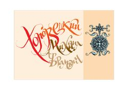 Calligraphy of name Horovetsky Michael