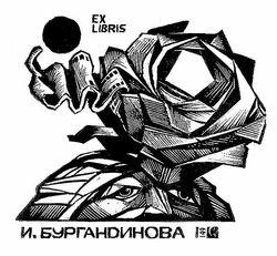 Ex libris Igor Burgandinov