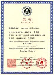 Certificate of Excellent Exlibris