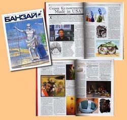 Banzay Magazine. Astana, Kazahstan.June 2006