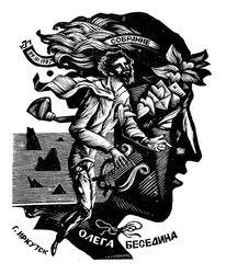 Ex libris Oleg Besedin