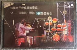 China Concerts