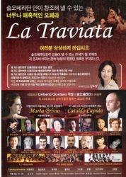 La Traviata, Corea del sud, 2012