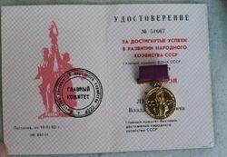 Medalis su pazymejimu ir dezute. Kaina 18