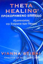 Advanced ThetaHealing: Harnessing the Power of All That Is - Vianna Stibal (English and Greek Edition)