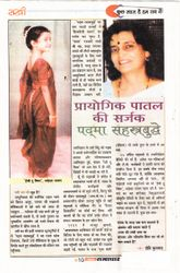 "An article in ""Lokmat"" newspaper"