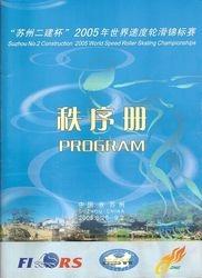 2005 - Suzhou, China