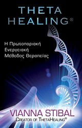 Theta Healing: Introducing an Extraordinary Energy Healing Modality  - Viana Stibal  (Greek and English Edition))