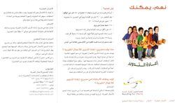 Recycling for Charity info Arabic