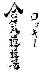 Dojo name in Kanji