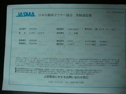 Jasma Certificate