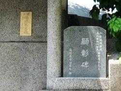 Fukuchi Seiko Sensei gravesite