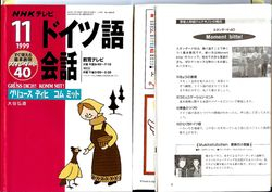 NHK German TV course