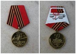 Medalis Pergalei 50 metu. 1945-1995 m. Kaina 13