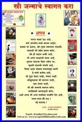 save girl child shapth/oath in Marathi writen by Dr Sudha Kankaria