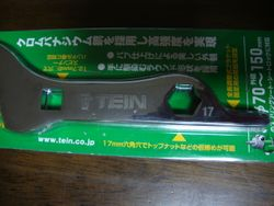 W/ 17mm closed head wrench