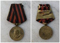 Medalis Uz pergale pries Vokietija, 1941-1945. Kaina 27