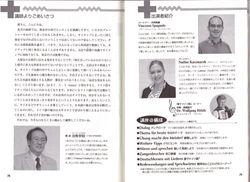 NHK German Radio course