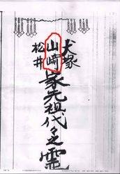 Yamasaki Kanji