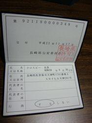 Kobutsusho-Kyokasho Certificate